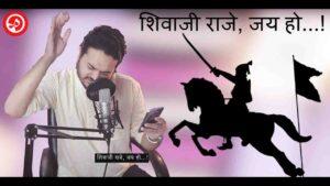 Shivaji Raje Jai Ho – SANEETS